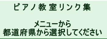 ピアノ教室リンク集